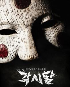 Bridal Mask cerita korea best