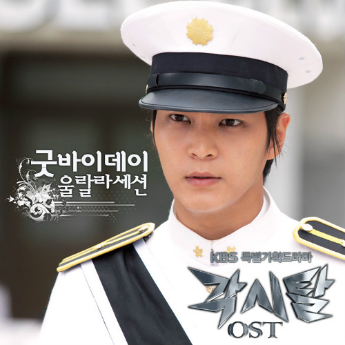 Joo Won sebagai Bridal Mask Lee Kang To